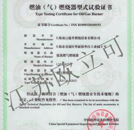 LNBQ02E/04E/06燃烧器型式试验证书
