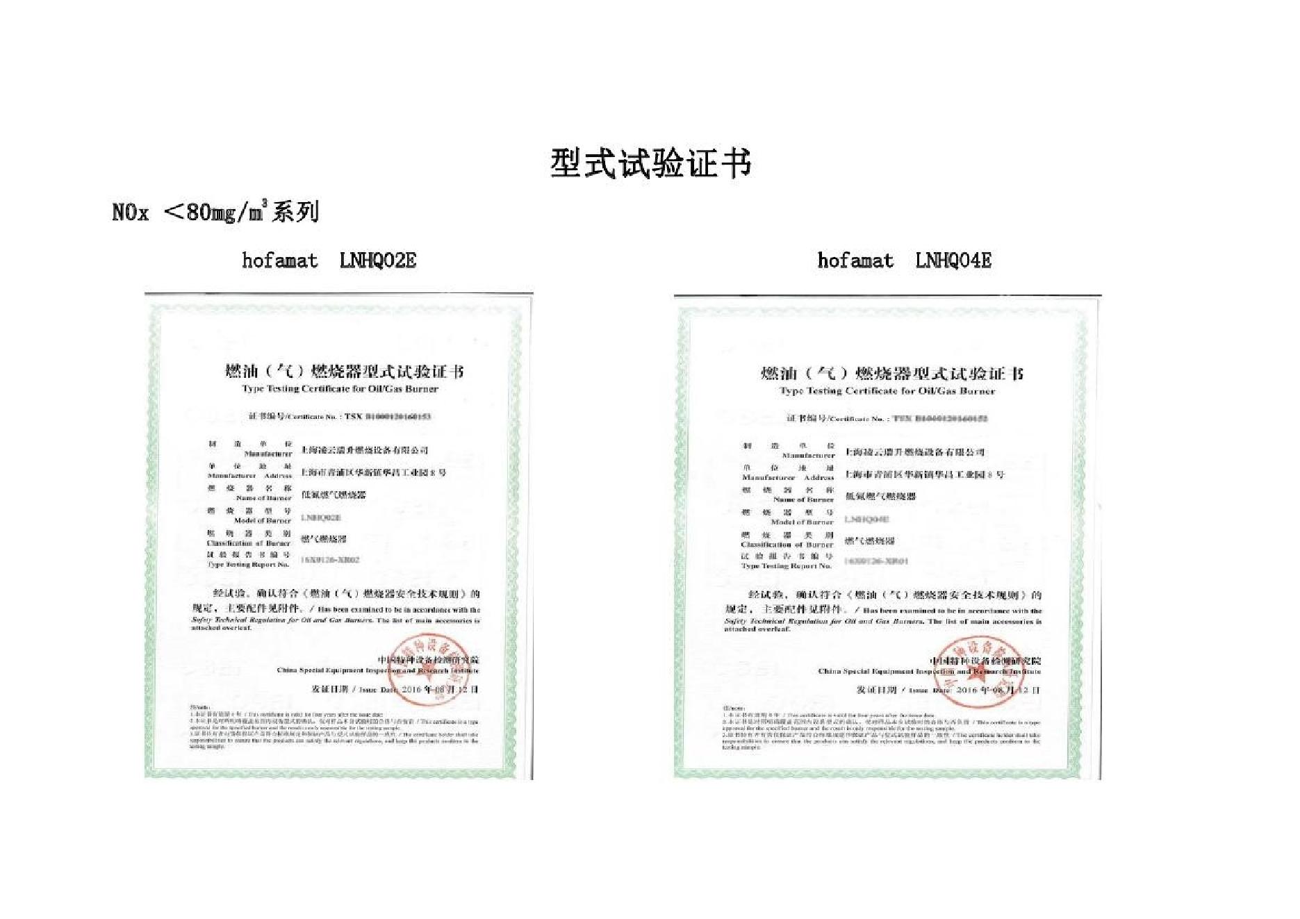 低氮燃烧器型式试验证书(全)